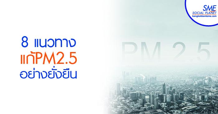 ไขข้อเท็จจริง ปัญหาฝุ่นพิษ PM 2.5 ที่คน กทมฯ ต้องรู้