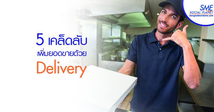 'Food Delivery'...จะสำเร็จต้องมีกลยุทธ์