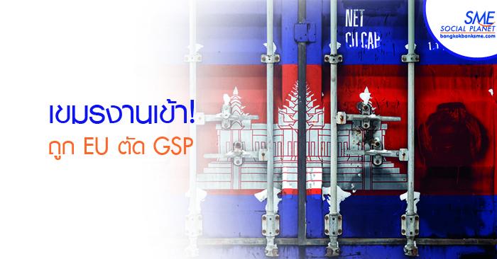 EU ตัดสิทธิ์ GSP กัมพูชา แต่สะเทือนธุรกิจไทย