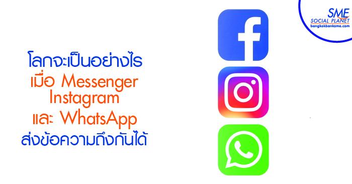 Facebook วางแผนรวมทุกแพลตฟอร์มให้ผู้ใช้ส่งข้อความถึงกันได้