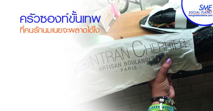 Gontran Cherrier ครัวซองส์ที่คนไทยคลั่งไคล้มาเปิดเมืองไทยแล้ว