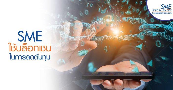 """Blockchain""กุญแจไขสู่ความสำเร็จ SME สู่เวทีโลก"