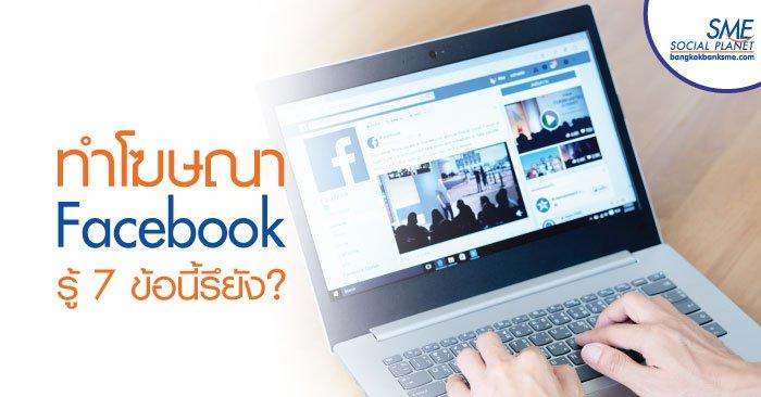รู้ทัน Facebook ก่อนวางแผนทำ Digital Marketing