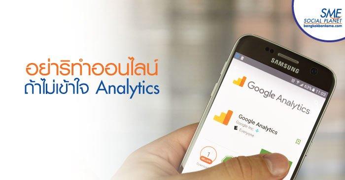 Google Analytics เครื่องมือวัดสถิติออนไลน์