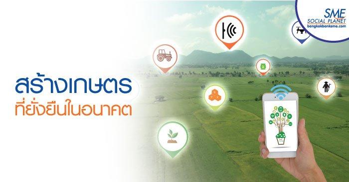 """""""สมาร์ท ออฟฟิศ""""กุญแจสำคัญนำภาคเกษตรไทยสู่เกษตรยั่งยืน"""