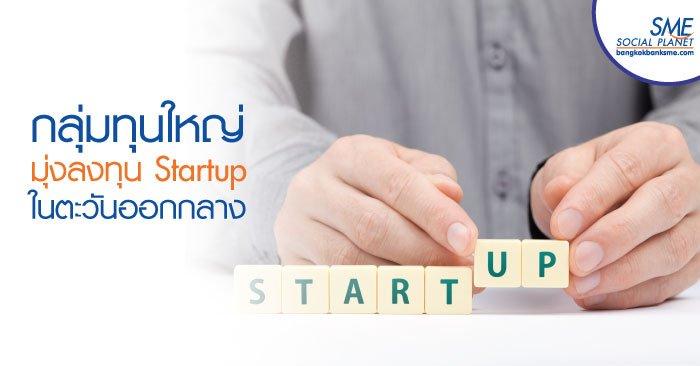 ส่องกระแส Startup ในตะวันออกกลางและแอฟริกาเหนือ