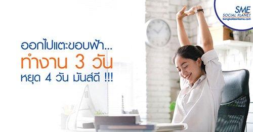 ลดเวลาทำงานลง เติมการใช้ชีวิตให้มีความสุขมากขึ้น