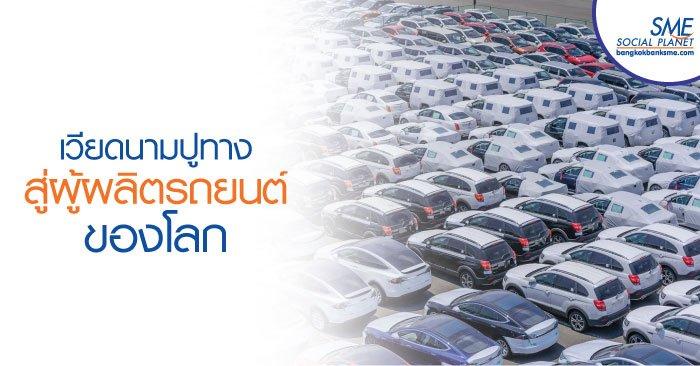 เวียดนามสกัดรถยนต์นำเข้า ปูทางนักลงทุนนอก