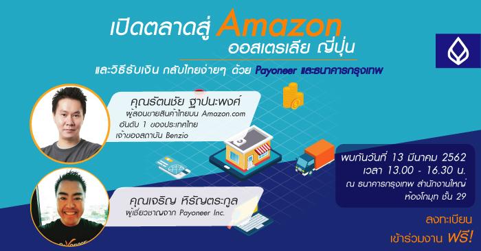 """""""เปิดตลาดสู่ Amazon ออสเตรเลีย ญี่ปุ่น และวิธีรับเงินกลับไทยง่ายๆ ด้วย Payoneer และธนาคารกรุงเทพ"""""""