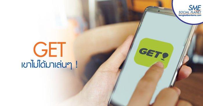 GET เปิดศึกท้าชิงเจ้าตลาดแอพฯเรียกพี่วินในไทย