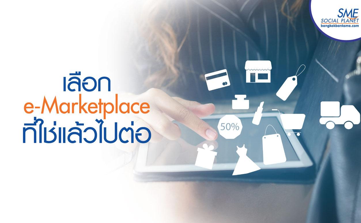 ค้าออนไลน์ข้ามพรมแดน โอกาส SMEs ไทย