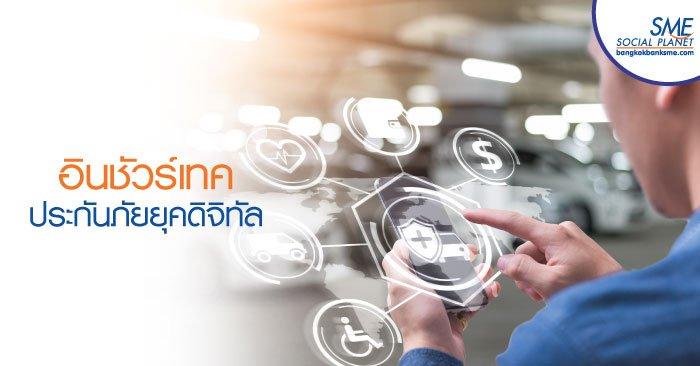 Sunday อินชัวร์เทคสตาร์ทอัพคนไทย บุกตลาดอาเซียน