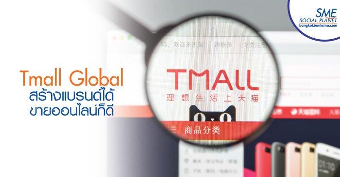 ทีมอลล์ โกลบอล ช่องทางแบรนด์ไทยเจาะตลาดจีน