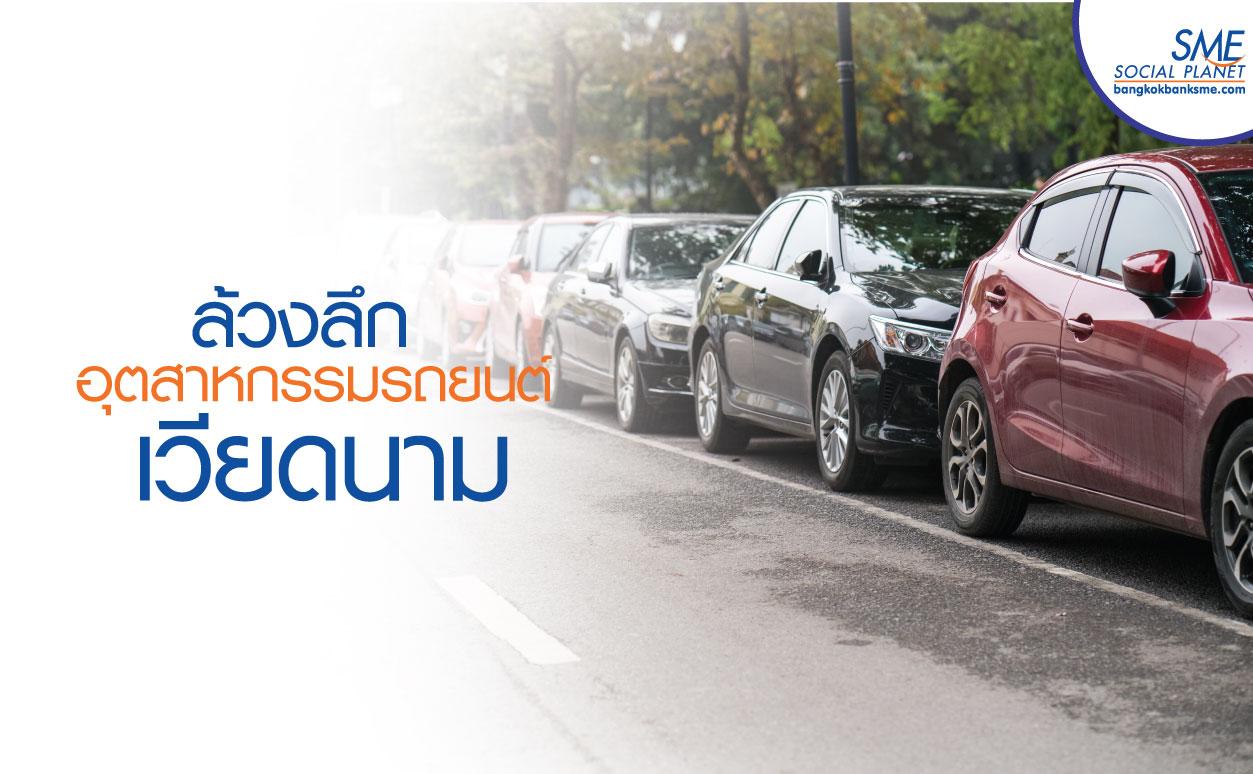 เวียดนามพยายามสร้างดุลยภาพอุตสาหกรรมยานยนต์