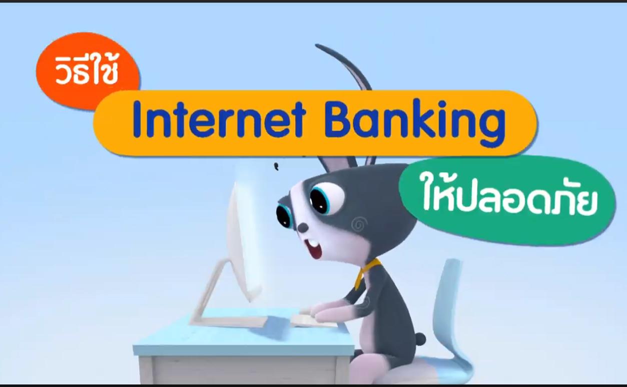 วิธีใช้ INTERNET BANKING ให้ปลอดภัย