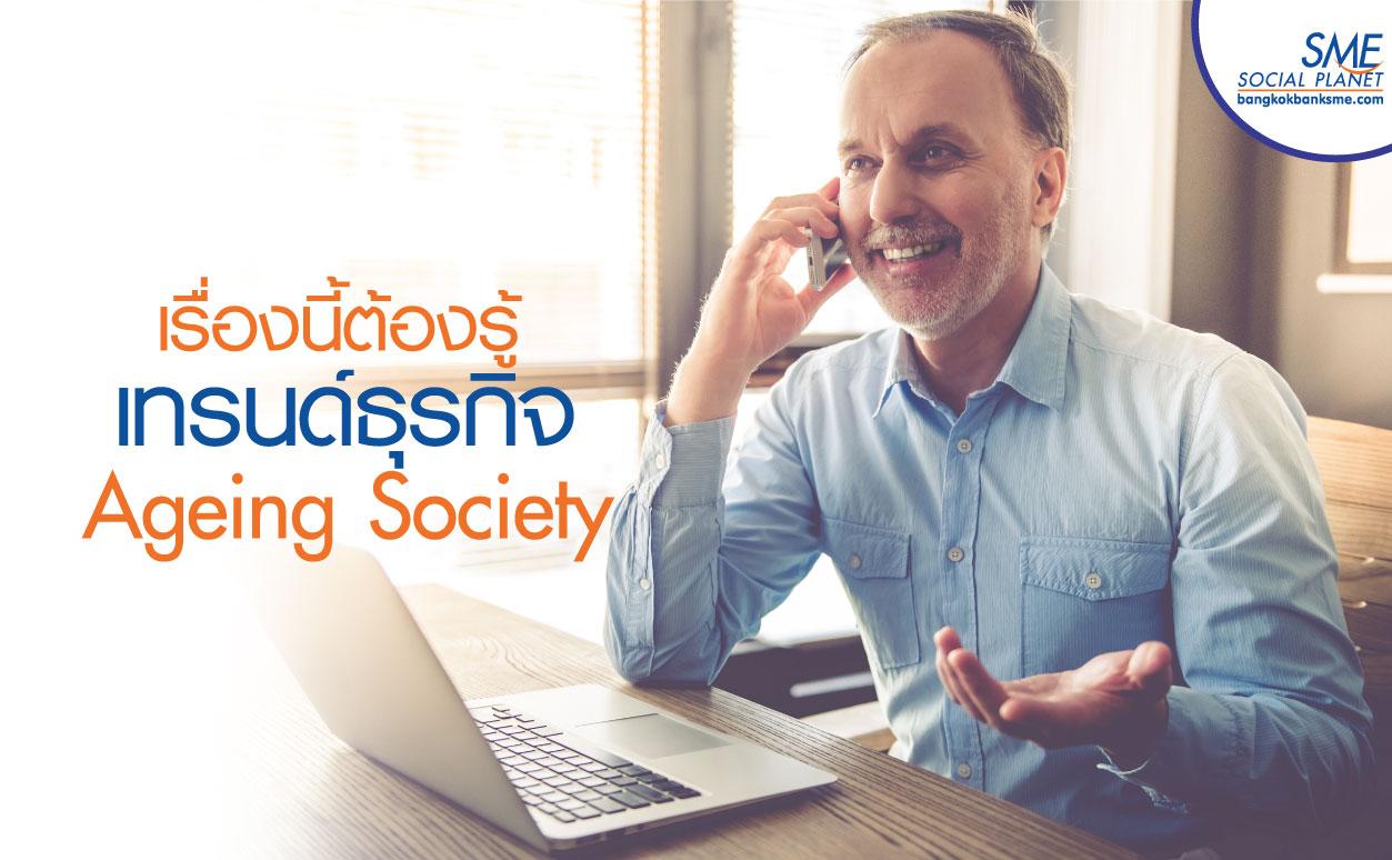 สถานการณ์สังคมผู้สูงอายุ รู้ก่อนเริ่มธุรกิจ