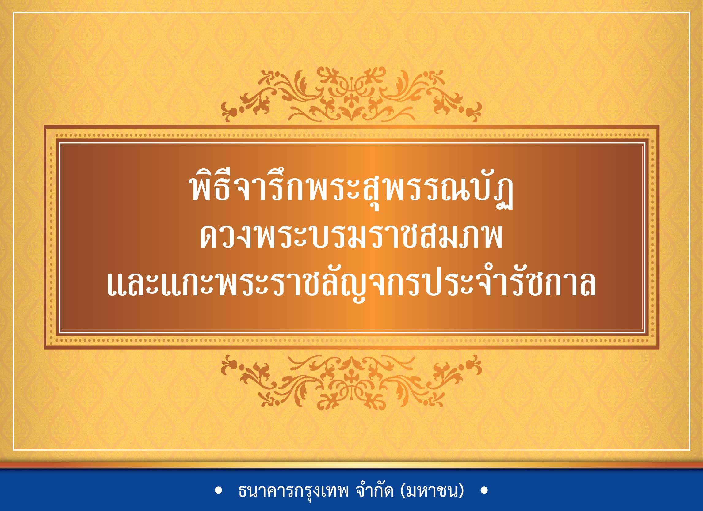 """องค์ความรู้พระราชพิธีบรมราชาภิเษก เรื่อง """"พิธีจารึกพระสุพรรณบัฏ ดวงพระบรมราชสมภพ และแกะพระราชลัญจกรประจำรัชกาล"""""""