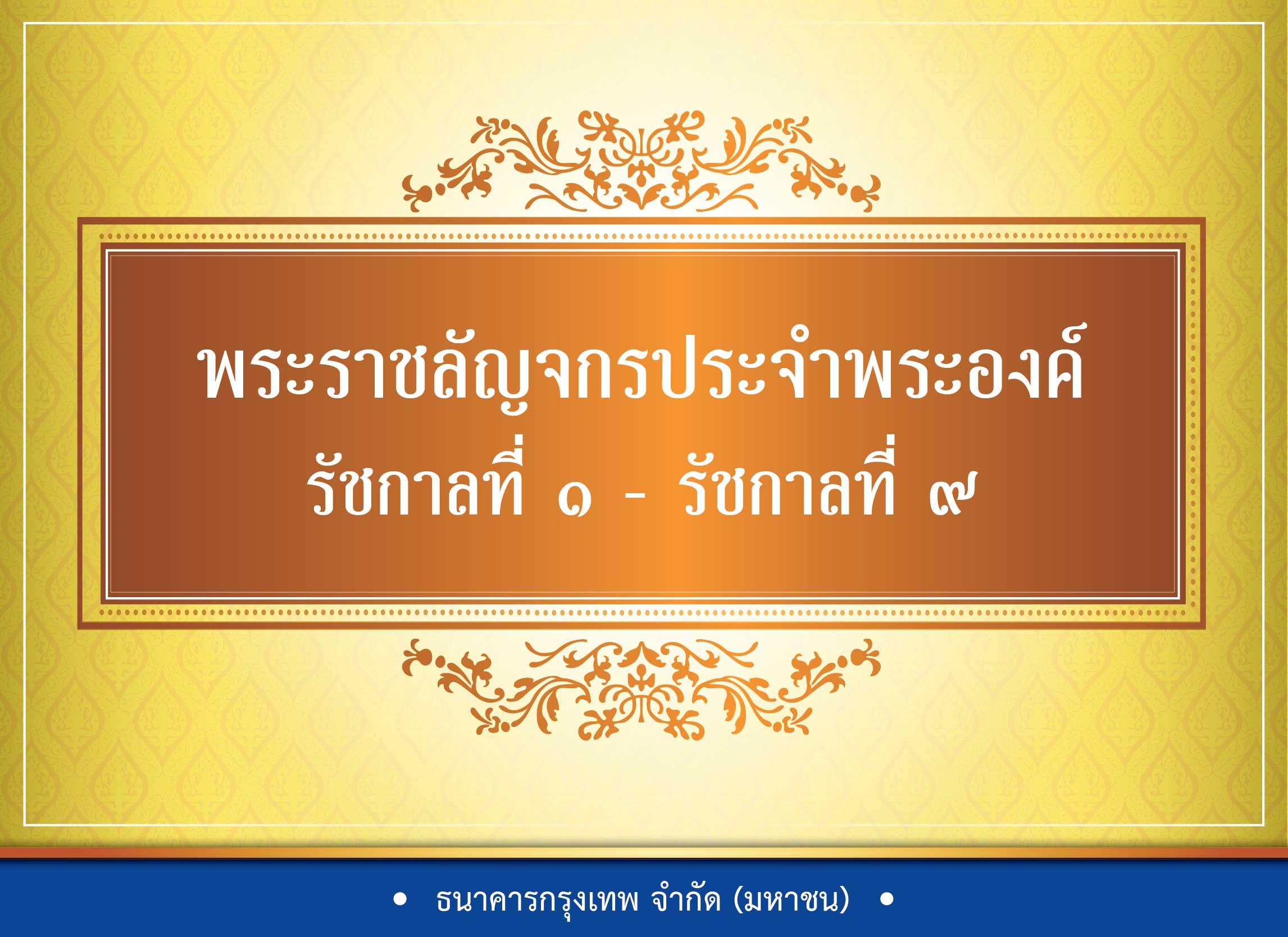 """องค์ความรู้พระราชพิธีบรมราชาภิเษก เรื่อง """"พระราชลัญจกรประจำพระองค์ รัชกาลที่ ๑ - รัชกาลที่ ๙"""""""