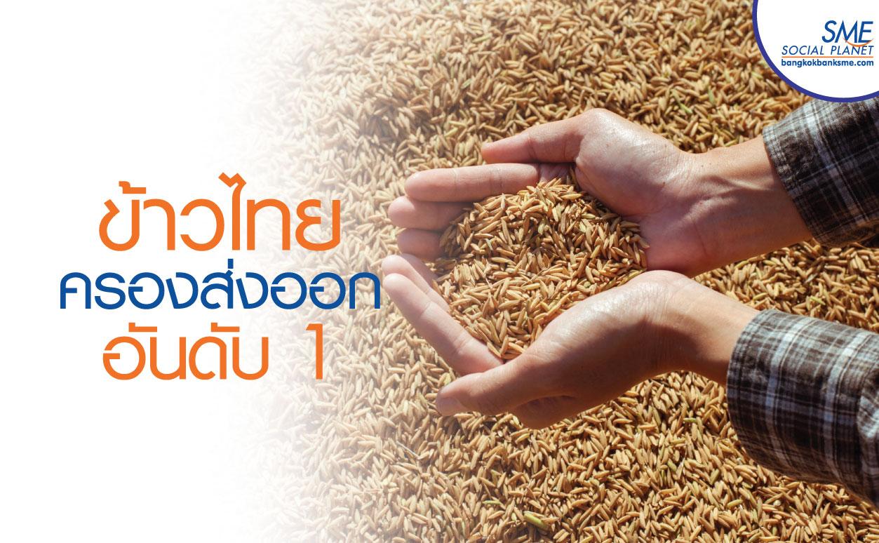 ตลาดส่งออกอาหารไทยไตรมาสแรกยังไปได้สวย