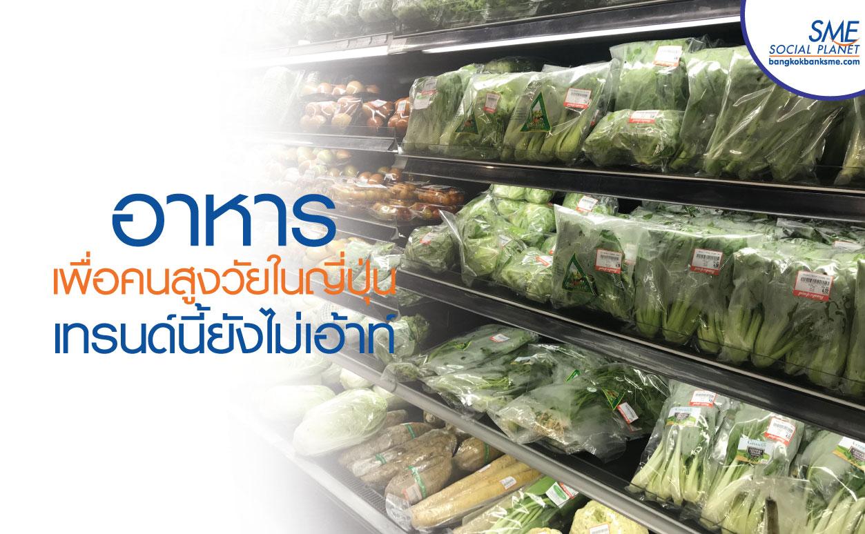 """อนาคต """"วัตถุดิบอาหารไทย"""" ในตลาดผู้สูงอายุญี่ปุ่น"""