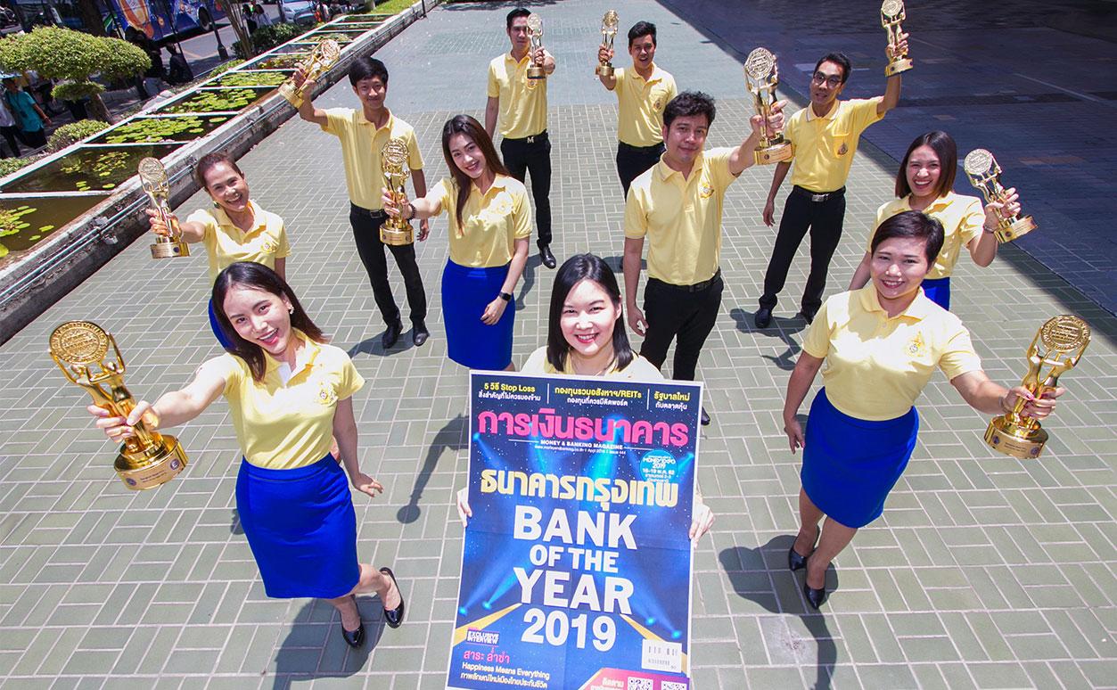 """ธนาคารกรุงเทพ """"Bank of the Year 2019"""""""