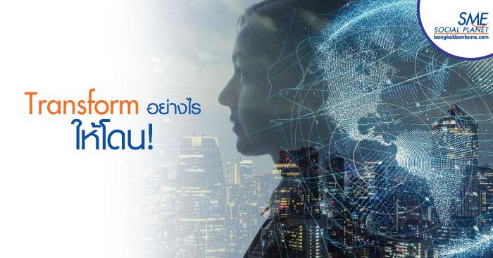 เคล็ดลับความสำเร็จ 'Digital Transformation' สำหรับ SMEs