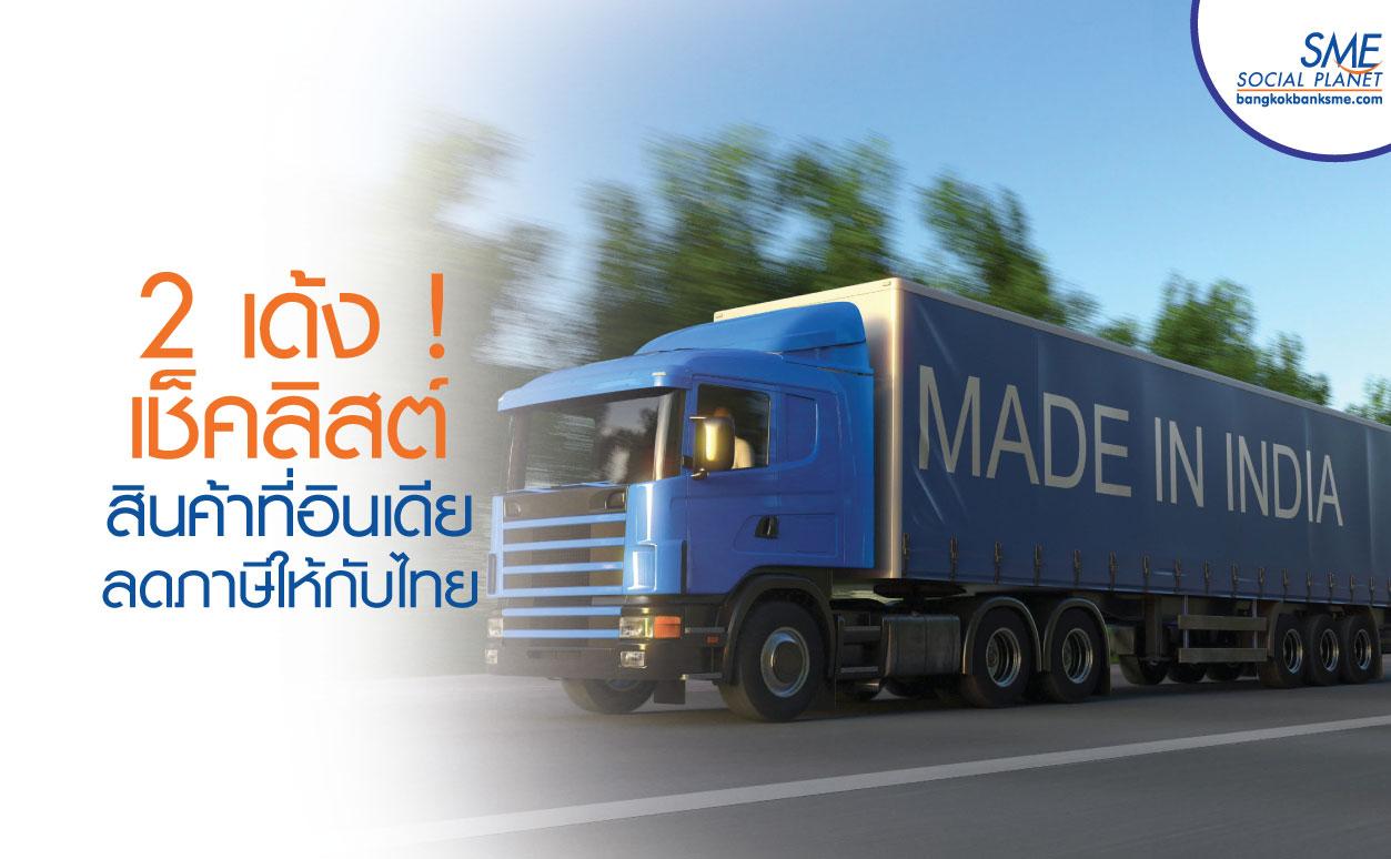 ส่งออกไทยใช้สิทธิ FTA 2 กรอบ โอกาสบุกตลาดอินเดีย