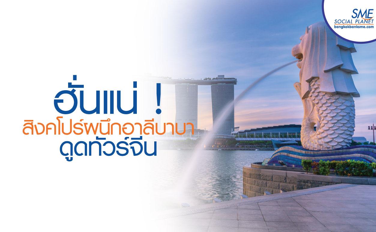 'สิงคโปร์' จับมือ 'อาลีบาบา' ดึงนักท่องเที่ยวจีน