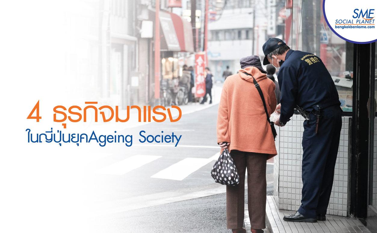"""โมเดล """"ธุรกิจผู้สูงอายุญี่ปุ่น"""" เรื่องน่ารู้สำหรับ SMEs ไทย"""