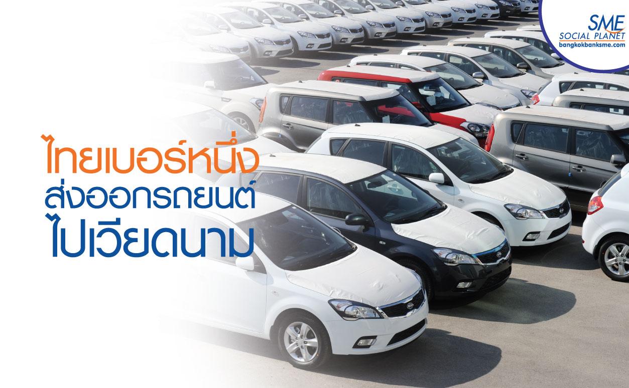 นำเข้ารถยนต์ในเวียดนามไตรมาสแรกพุ่ง 39,000 คัน
