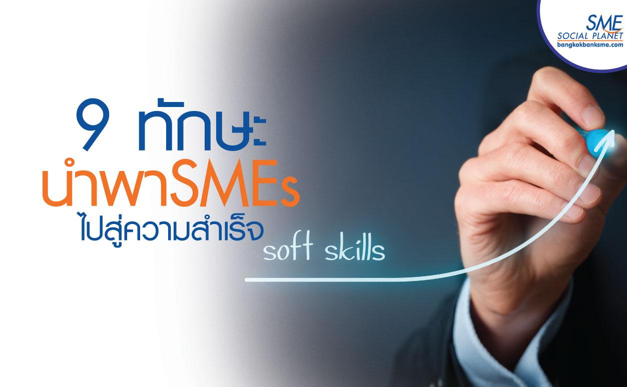 """""""Soft Skill"""" ทักษะที่ SMEs ขาดไม่ได้"""