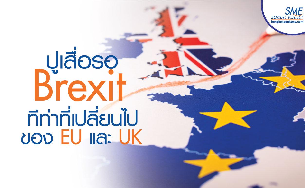 Brexit แบบไม่มีข้อตกลง อาจไม่เกิดขึ้น