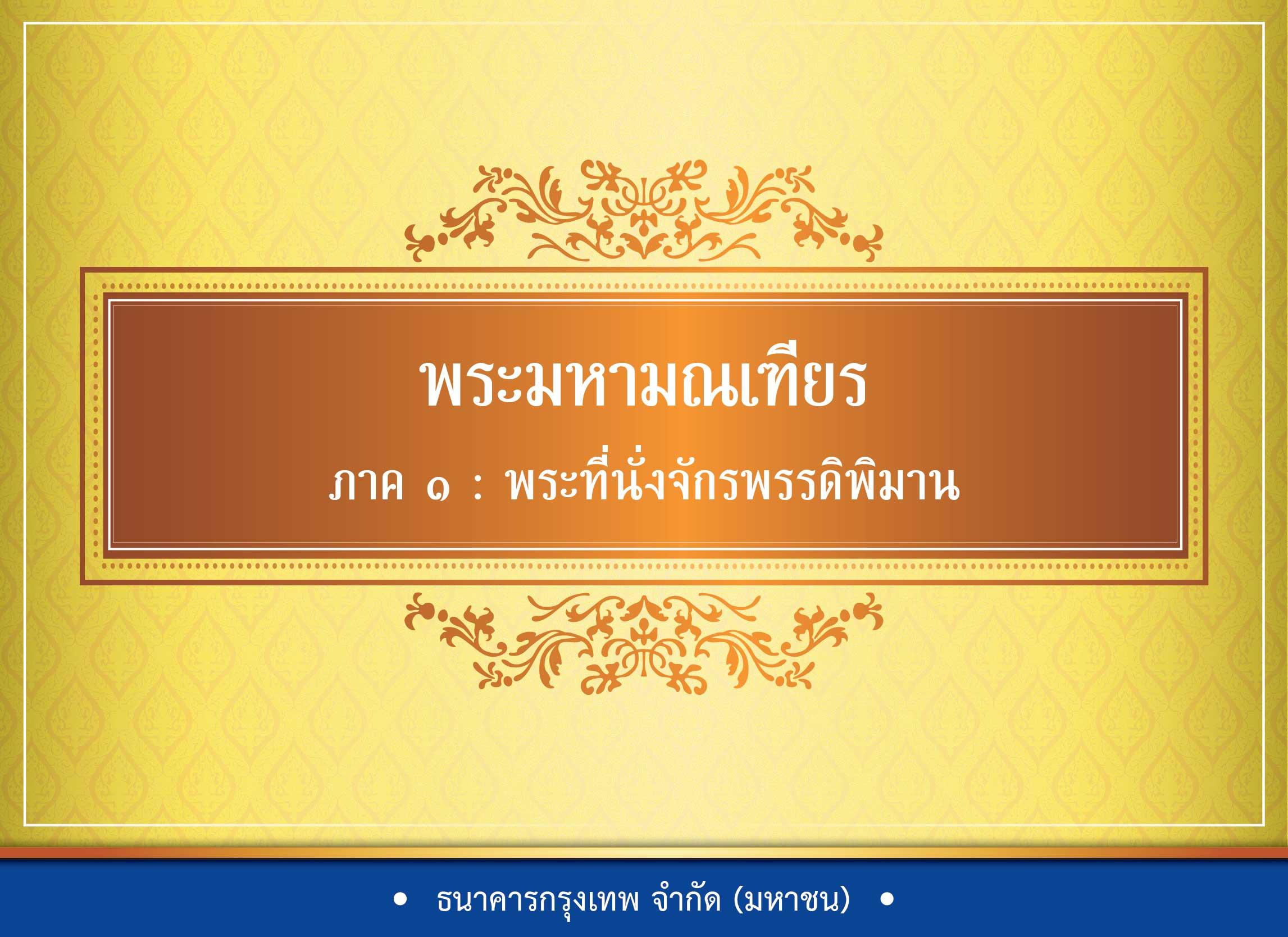 องค์ความรู้พระราชพิธีบรมราชาภิเษก เรื่อง พระมหามณเฑียร ภาค ๑ : พระที่นั่งจักรพรรดิพิมาน