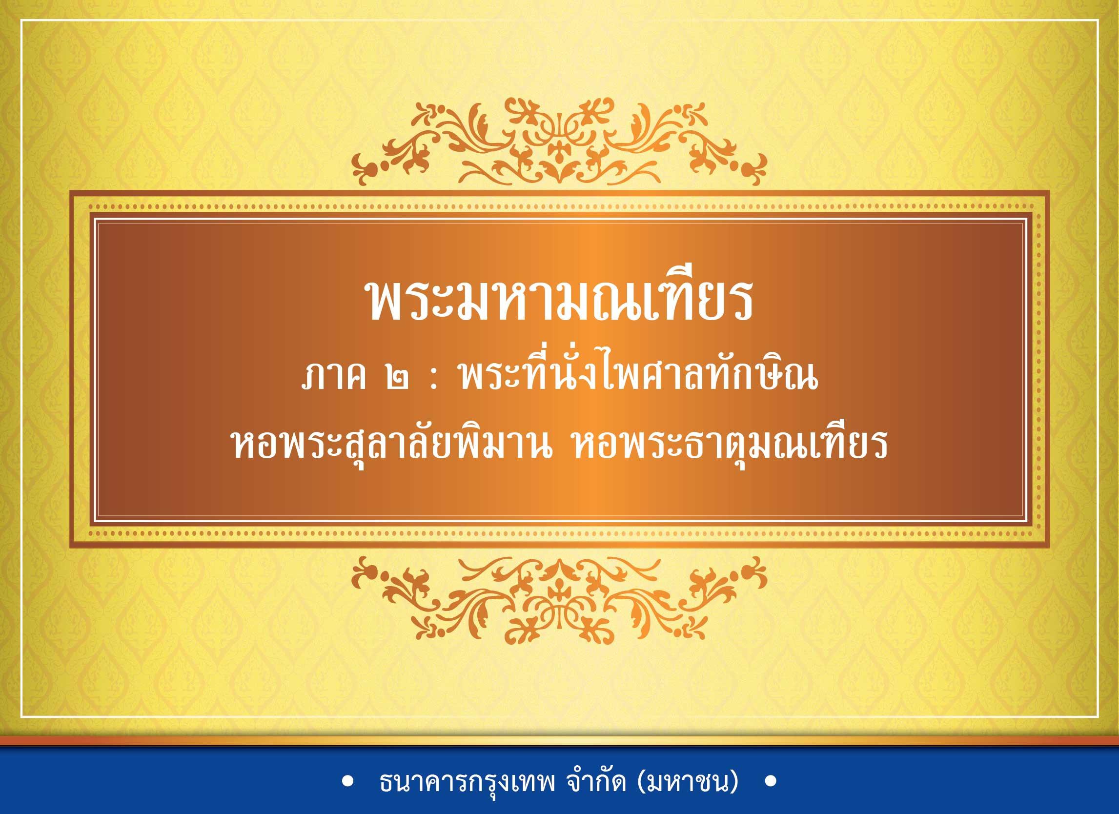 องค์ความรู้พระราชพิธีบรมราชาภิเษก เรื่อง พระมหามณเฑียร ภาค ๒ : พระที่นั่งไพศาลทักษิณ หอพระสุลาลัยพิมาน หอพระธาตุมณเฑียร