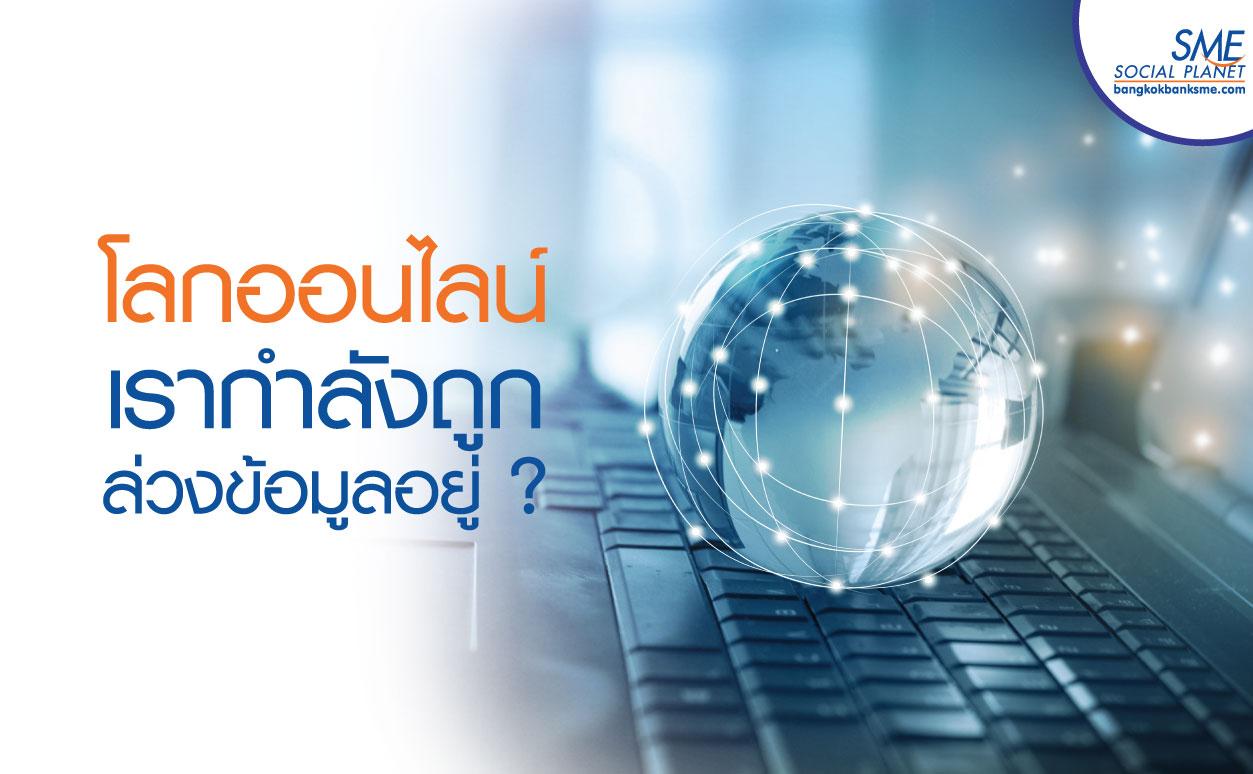 คนไทยให้ความสำคัญกับ'ความปลอดภัย'ในสังคมดิจิทัล