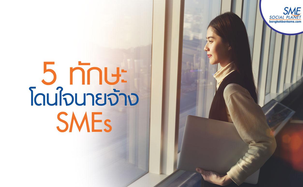 ทักษะที่ผู้ประกอบการ SMEs อยากให้พนักงานทุกมีติดตัว