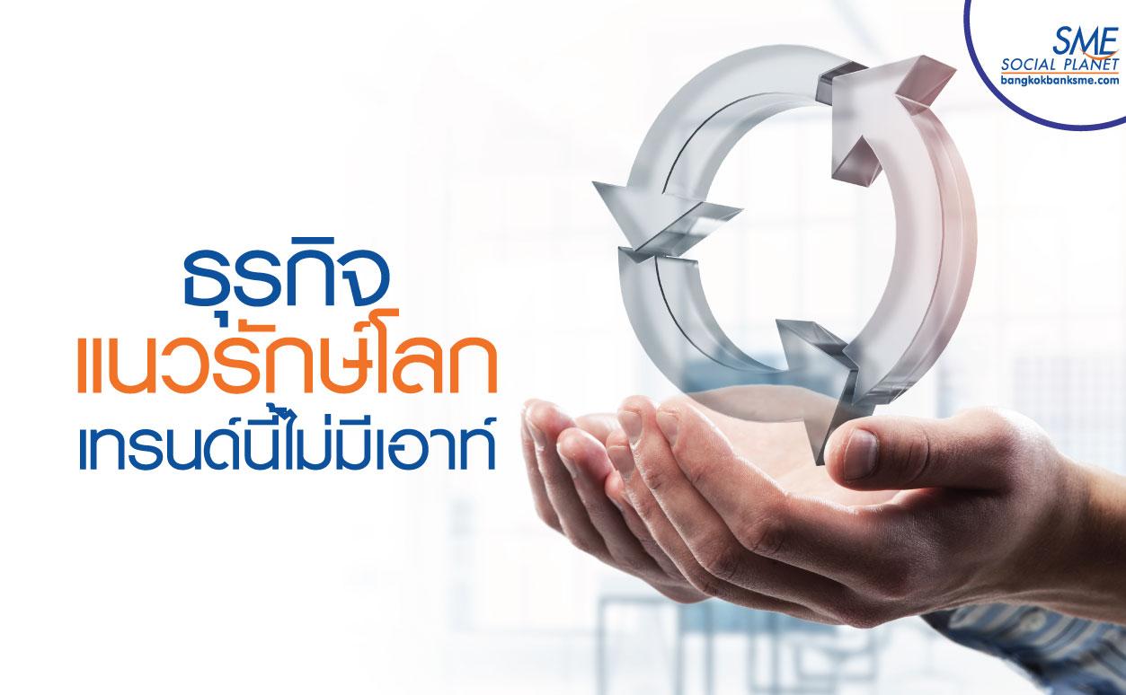 เกาะกระแสการแอนตี้พลาสติกและโอกาสของ SMEs