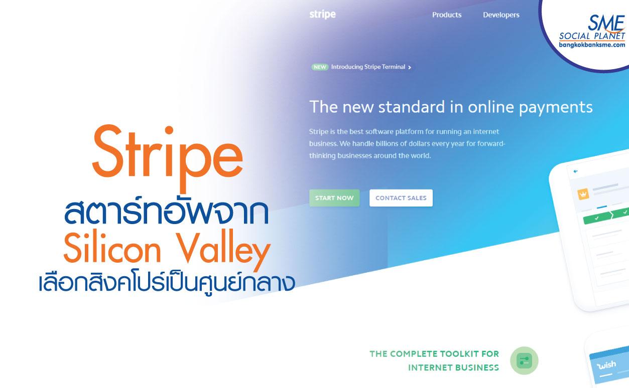 Stripe บุกตลาดชำระเงินออนไลน์ในอาเซียน