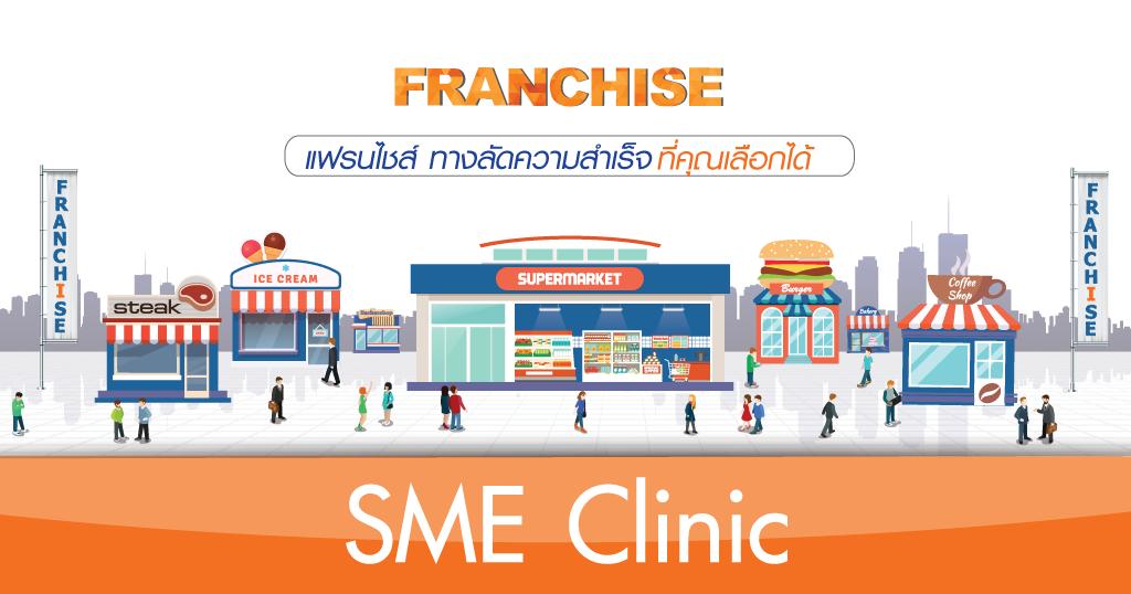 Franchise แฟรนไชส์ SME Clinic SME Social Planet