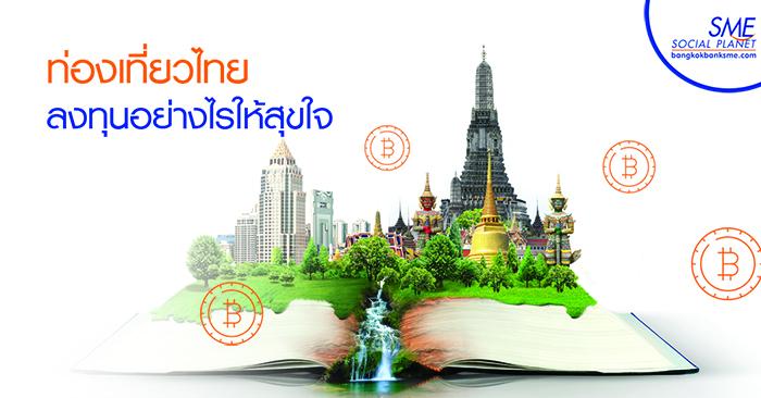 ลงทุนธุรกิจท่องเที่ยวไทย อย่าไรให้สุขใจ