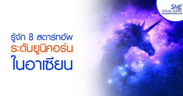 bangkok bank sme, startup