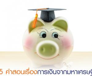 5 คำสอนของมหาเศรษฐี สอนลูกยังไง ให้รวยไปตามๆ กัน