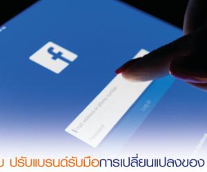 ธุรกิจน้อยใหญ่ปรับตัวยังไง ในวันที่ Facebook ลดอัตราการมองเห็นลง