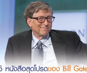"""สุดยอด 5 หนังสือในปี 2017 ที่ Bill Gates ยังยกย่องให้เป็น """"หนังสือเล่มโปรด"""""""