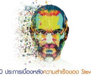 กฎสู่ความสำเร็จของ Steve Jobs