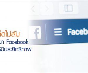 เคล็ดไม่ลับ ทำโฆษณา Facebook อย่างไรให้มีประสิทธิภาพ